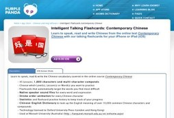 Intelligent Talking Flashcards: Contemporary Chinese